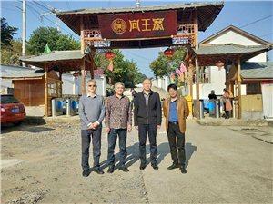 行进向王寨再访长阳城