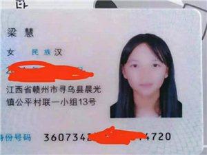 寻物启事:新车站附近丢失身份证,如有好心人捡到望归还,十分感谢!