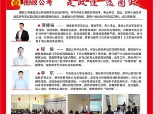 2020江苏省考冲刺班开始抢座位啦
