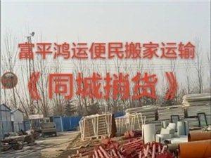 富平鸿运便民搬家运输》是一家正规公司,《搬家》《运输》《同城捎货》,拆装家具工厂搬迁、居民搬迁、办