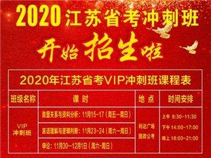 2020江苏省考冲刺班开始招生
