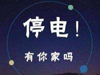 停电计划:寻乌这些镇村临时停电到9日晚20点【分享·收藏·备用】