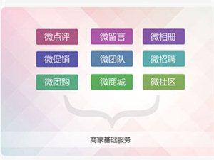 金堂在线微站通-商家?一站式微信营销,粉丝经营服务平台