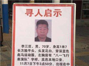 最新消息,刚才得知李三匡已经在高邑县故寺村找到,请大家放心,他家人对大家关心表示感谢。