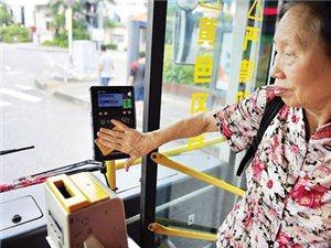 65岁老人乘公交可以免费吗