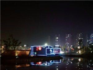 青衣江畔湿地公园灯红草绿美若仙境