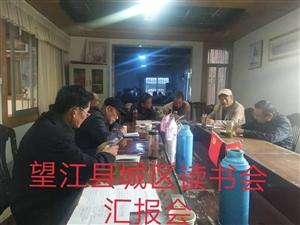 政协老委会读书会示范引领社区联络组宣传助推望江城区读书会互相促进共同发展