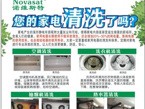 家�深度清洗(油���C、�崴�器、洗衣�C,空�{、冰箱)