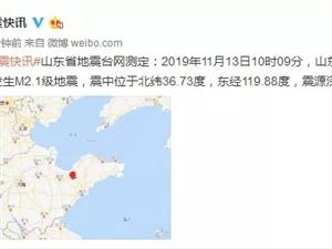 What???青岛发生地震??大山东居然地震了?