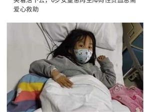 筹款人是我的爱人,我叫裴国亮这是大女儿,得了再生障碍性贫血正在郑大一附院治疗,因为后期需要做移植手术