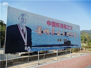 参观中国核潜艇之父黄旭华故乡