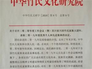 中�A竹氏文化研究院文件