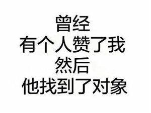 通许城缘相亲,本地人最大的相亲平台!!!