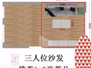 家具尺寸全攻略