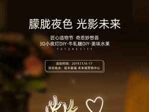 【嘉】巧手制作慧心成�L趣度周末【福】3D小夜��DIY配�庀闩\�糖【未】建面�s110-133�O7