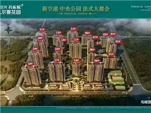 固安孔雀城航天首府