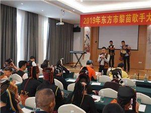 东方市举行2019年黎苗族歌手大赛