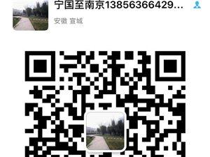 有朋友去南京的都可�系我13856366429微信同�