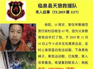 宋集15岁男孩杨凯离家出走,请大家转发寻找!