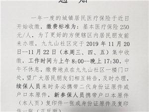 【第202期】寺坡街道九九山社区2020年城镇居民医疗保险办理有关通知