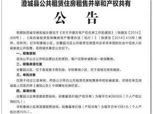 澄城县公共租赁住房租售并举和产权共有公告