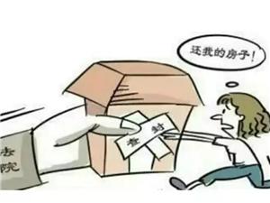 每日普法:未�^�舻姆孔颖环ㄔ�绦校�怎么�k?