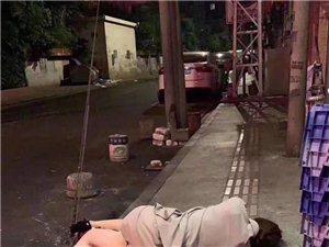 昨晚学府街躺尸的那个女生!!!