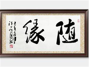 【特种部队】书画印精品选登(第十九期)
