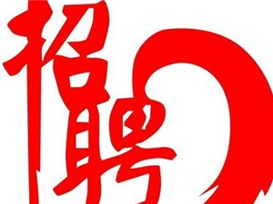 泊捷酒店永春桃城店招聘前台收银、客房服务员;有经验优先;