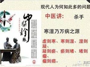 """在中医看来,许多疾病都由""""寒""""引起。现代人无节制地熬夜、缺少体力活动、过分贪凉饮冷,都是引起寒邪入侵"""