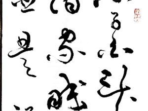 秦野鲁人草书作品