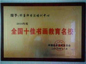 醉墨轩书法培训中心常年招生