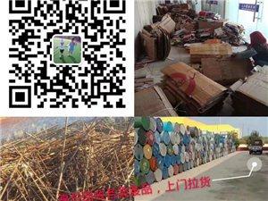 莱阳废品资源收购站