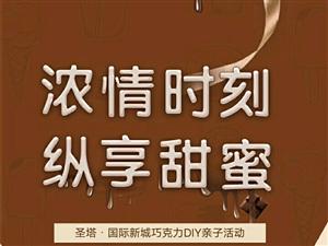 ??圣塔・���H新城???23日-24日巧克力DIY�H子活��??邀�您和�廴朔窒硖鹈�??