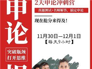 申论江苏省考冲刺提分班,最后一期!