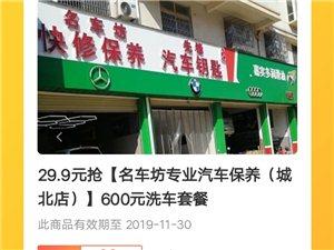 29.9元��【名�坊��I汽�保�B(城北店)】600元洗�套餐