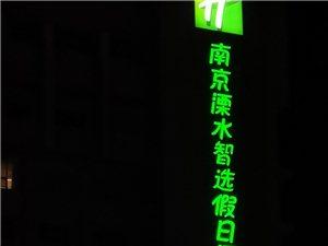 溧水通��街附近新�_一家智�x假日酒店