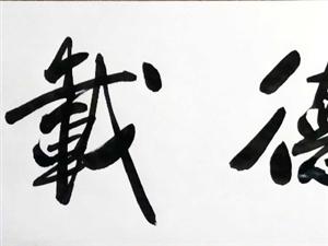 刘佑风书法作品。