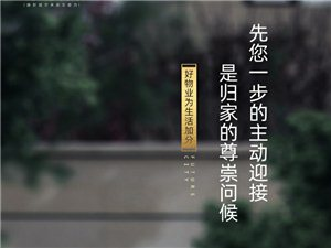 【嘉】先您一步的主�佑�接【福】是�w家�r的尊崇��候【未】建面�s110-133�O7#�亲稹�怼坎�