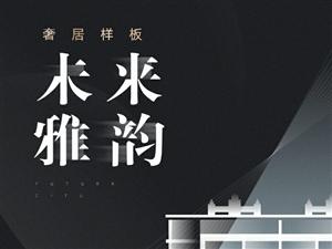 【嘉】奢居�影逦�硌彭�【福】143�O�影彘g今日�s耀�_放【未】建面�s143�O6#��境平�印��