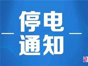 停电计划:寻乌这些乡村临时停电到25日晚7点【分享・收藏・备用】