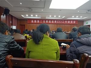 县委第二巡察组巡察卫健委工作动员会