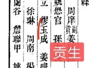 1837年底�薏杳�人�玉成(正五品官)��薏杩�氏支�V��文章南沙明�h堂后�W~�薏枭蛐『�2019.1