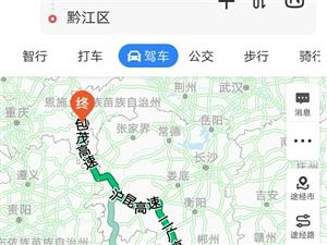 元旦深圳回黔江私家车可坐3~4人18550778587