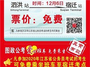 """图政公考助您成""""公""""!免费送参加2020年江苏省公务员考试的考生"""