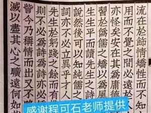 民��初年�薏�W者蔡�^明�槎���薏杳�人蔡少�沟脑�集作序南沙明�h堂后�W~�薏枭蛐『�2019.11.2