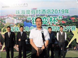 """2019年""""锐变杯""""泛珠三角业余网球团体赛在珠海度假村酒店成功举办!"""
