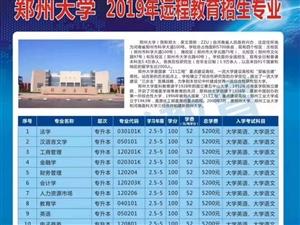 提升�W�v(本科)??�州大�W�h程�W�j教育?河南省唯一的211名校!���I�C�馀�!�_�O��I全、��力