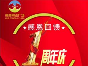 """利和同达广场一周年店庆——""""迎周岁、享优惠"""""""