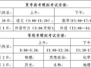 2020高考模拟考试11月30号开始